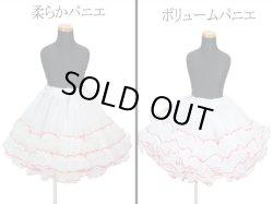 画像1: 浴衣ドレスオプション:ボリュームふりふりパニエ(ピンク)